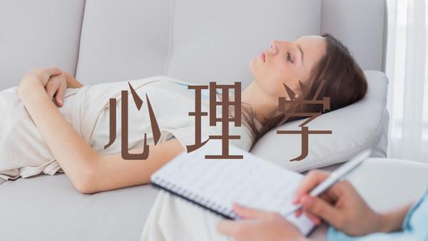 【心理学专业】