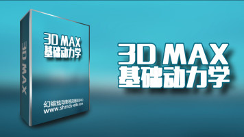 3D MAX基础动力学