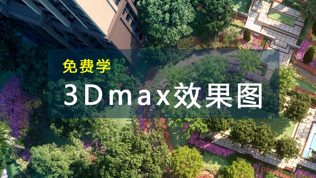 【免费学】3D室内外效果图 /家具/景观/园林/建筑/展览/硬装/软装