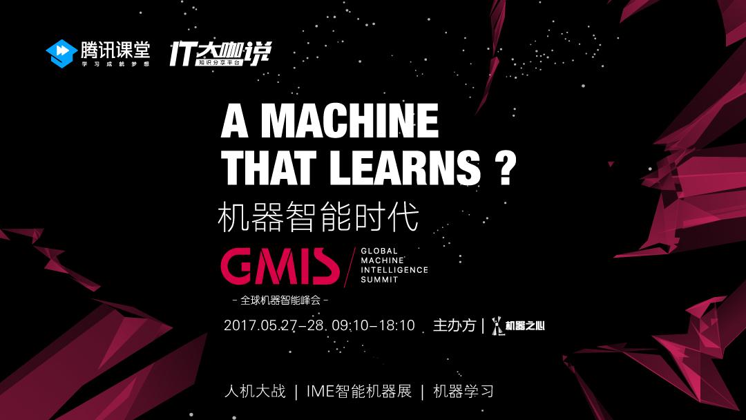 机器之心 GMIS全球机器智能峰会 —— A Machine That Learns?