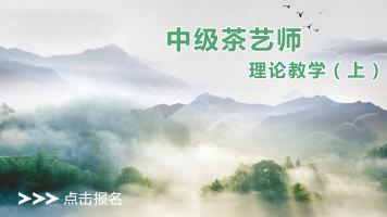 茶艺(师)理论培训课程—中级茶艺师教学视频(上)三集