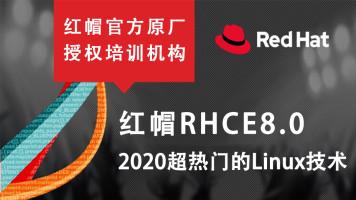 新版红帽RHCE8.0认证,零基础入门Linux(不含考试)