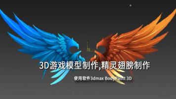 3D游戏模型制作,精灵翅膀制作