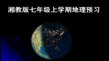 湘教版七年级上学期地理预习课程