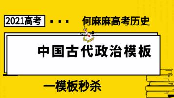 2021高考何麻麻历史文综中国古代政治模板