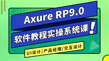 免费Axure9基础入门教程
