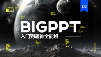PPT入门到超神全能设计班【BIGPPT高级精品课】