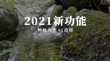 ps2021新功能-神经网络AI滤镜