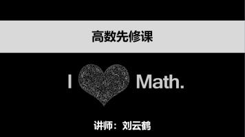 高等数学先修课