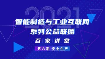 【第六期 安全生产】2021智能制造与工业互联网百家讲堂