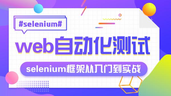 web自动化软件测试selenium框架从入门到实战