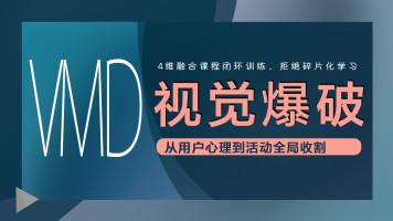 vip】内训 淘宝天猫美工运营高转化视觉页面爆破