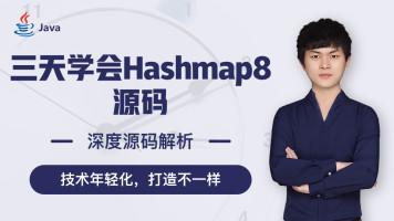 三天学会HashMap8源码分析【每特教育】