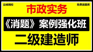 2021二建市政实务消题案例强化班二级建造师市政实务【云峰网校】