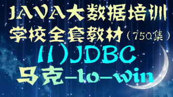 Java大数据培训学校全套教材--11)JDBC视频课程