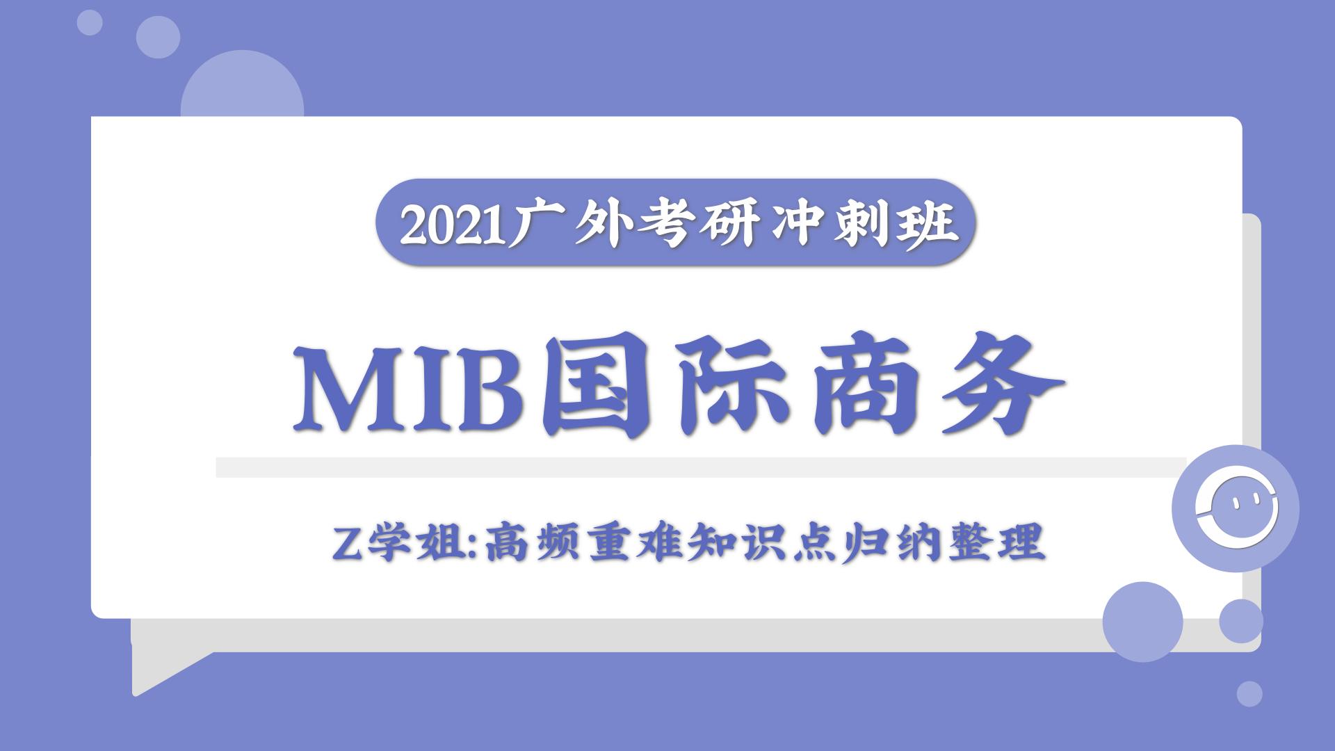 2021广东外语外贸大学广外MIB国际商务考研冲刺班课时1