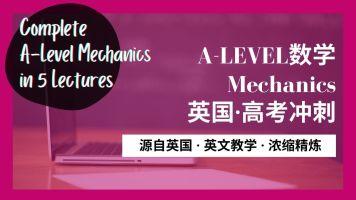 A-Level数学Mechanics·英国高考冲刺(全英文教学,助力留学)