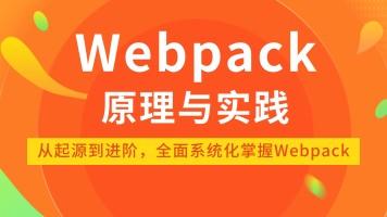 【拉勾教育】前端工程化之 Webpack 原理与实践
