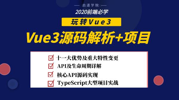 Vue3.x源码解析/项目实战