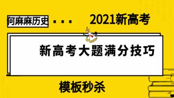 2021高考何麻麻历史文综新高考大题满分技巧