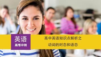 高考英语——动词的时态和语态