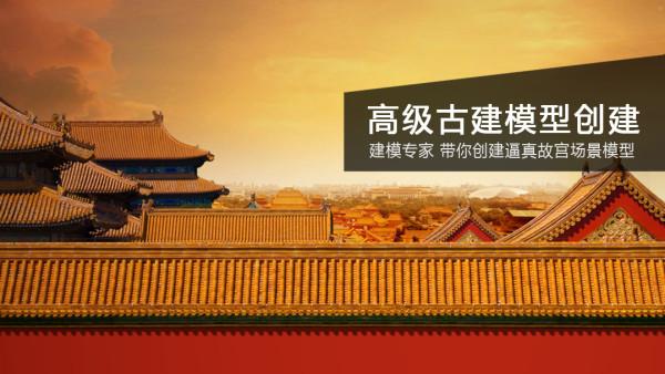 古建故宫模型创建 揭秘古模魅力 【知知享】3D建模