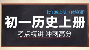 人教版七年级历史(上册)体验课