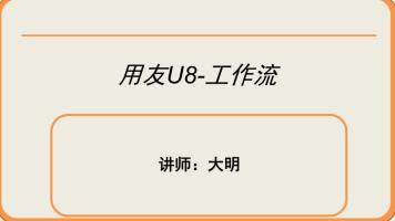 用友U8工作流
