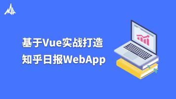 基于Vue实战打造知乎日报WebApp