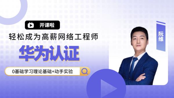 【阮sir亲授】华为认证网络工程师 理论+动手实验