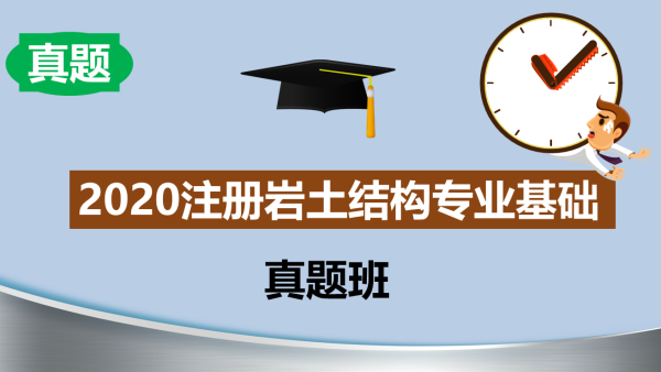 20年注册岩土/结构专业基础真题班