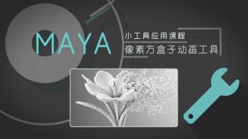 MAYA像素盒子动画工具应用教程【老船@动画吧】