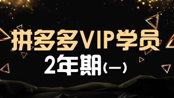 【VIP-2年】付款链接 核心引流流量 拼多多运营实操课程