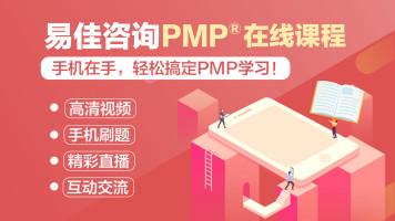 PMP项目管理在线课程