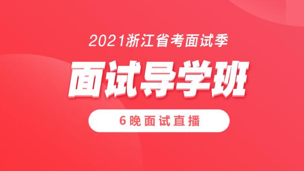 2021浙江省考面试导学班