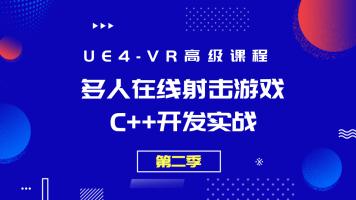 UE4-VR高级课程 虚幻引擎多人在线射击游戏C++开发实战(第二季)
