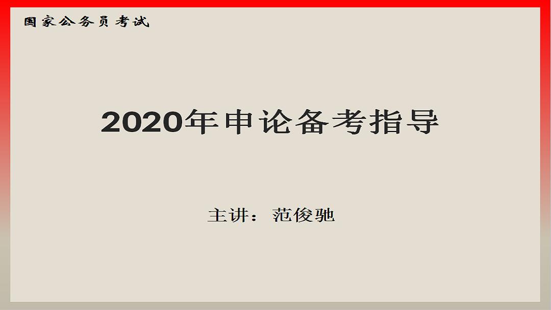 2020年申论备考指导