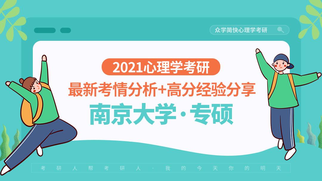 南京大学心理学专硕-【2021最新考情分析+高分经验分享】