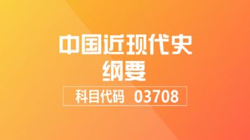 【限时购】自考 中国近现代史纲要 03708 加速提分班