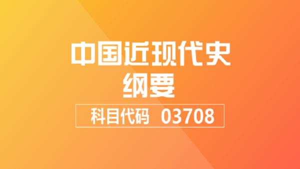 自考 中国近现代史纲要 03708 加速提分班