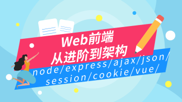 Web前端从进阶到架构node/vue/react/json/cookie/【知了堂】