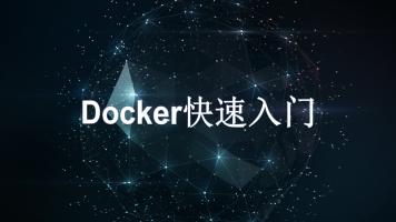 Docker快速入门