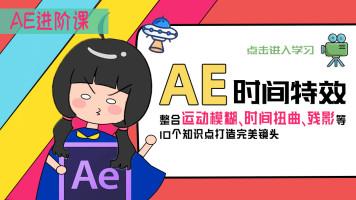AE进阶课-短时间技能提升,打造影视级完美时刻