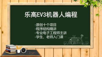 工程师教你学乐高Ev3机器人编程