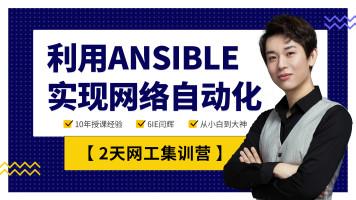 【实战】6IE闫辉老师实战训练营