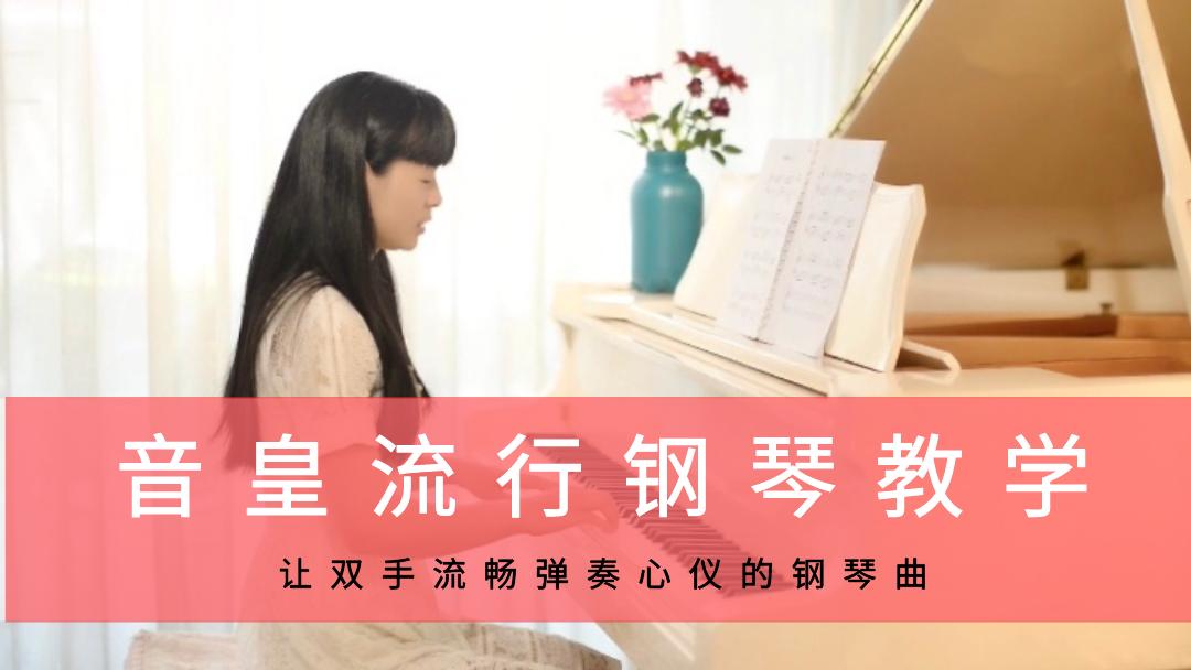 音皇流行钢琴教学