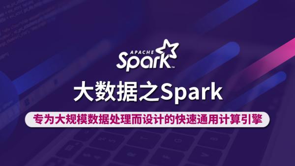 【云知梦】大数据之Spark/大规模数据计算
