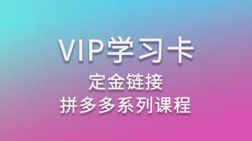 【VIP名额】拼多多VIP实操课预定