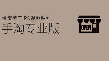 专业版手机淘宝店铺装修 教程 无线美工设计凤凰社视频教程