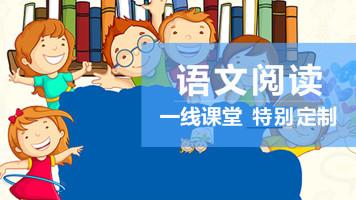 小学语文4(1--3年级)